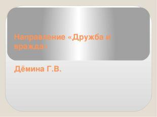 Направление «Дружба и вражда» Дёмина Г.В.