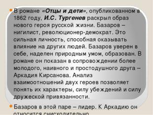 В романе «Отцы и дети», опубликованном в 1862 году, И.С. Тургенев раскрыл об
