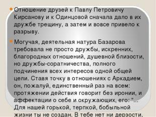 Отношение друзей к Павлу Петровичу Кирсанову и к Одинцовой сначала дало в их