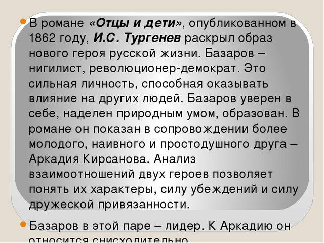 В романе «Отцы и дети», опубликованном в 1862 году, И.С. Тургенев раскрыл об...