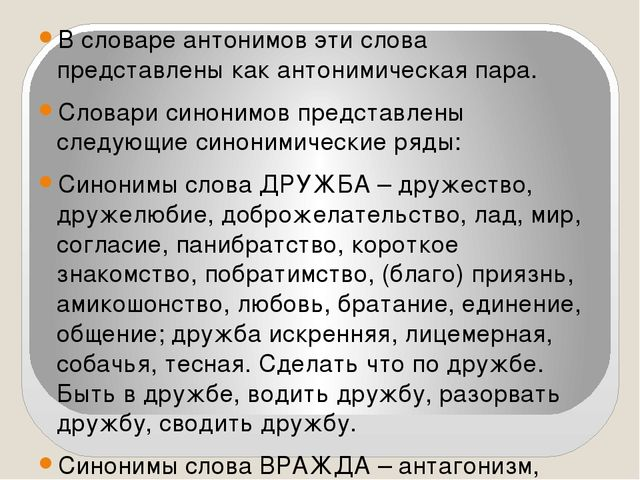 В словаре антонимов эти слова представлены как антонимическая пара. Словари...