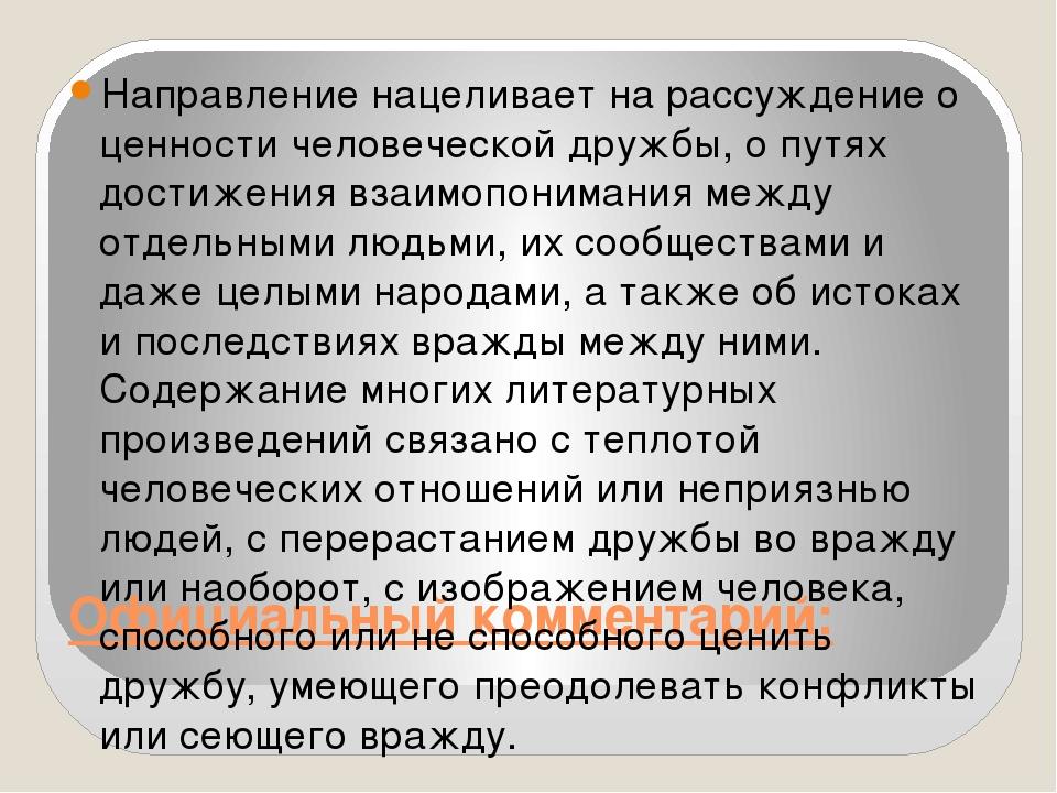 Официальный комментарий: Направление нацеливает на рассуждение о ценности чел...
