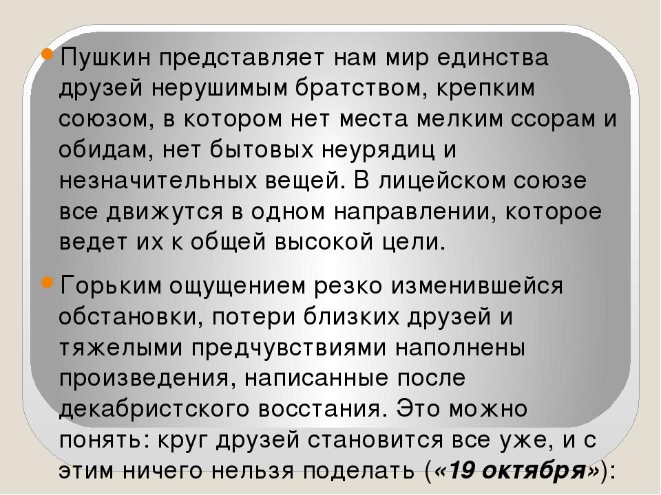 Пушкин представляет нам мир единства друзей нерушимым братством, крепким сою...