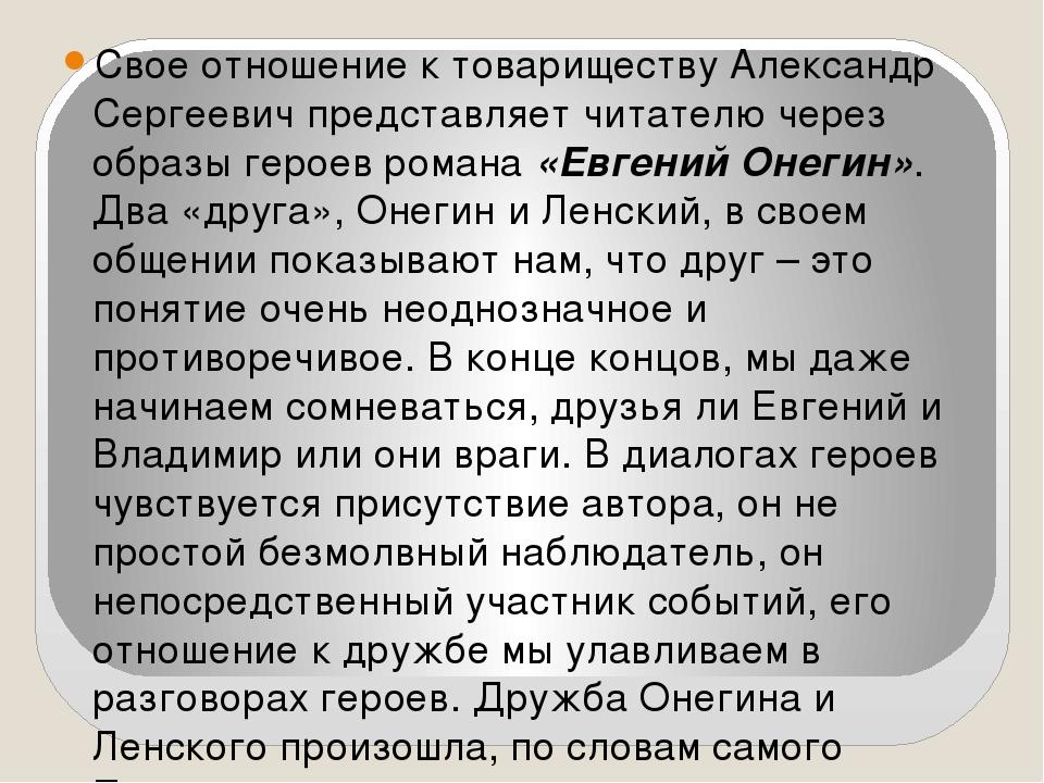 Свое отношение к товариществу Александр Сергеевич представляет читателю чере...