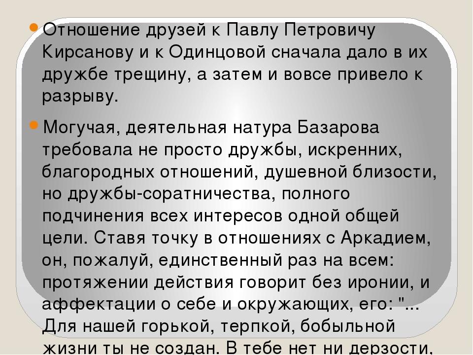 Отношение друзей к Павлу Петровичу Кирсанову и к Одинцовой сначала дало в их...
