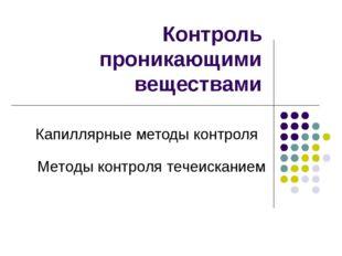 Контроль проникающими веществами Капиллярные методы контроля Методы контроля