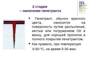 2 стадия – нанесение пенетранта Пенетрант, обычно красного цвета, наносится н