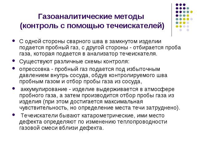 Газоаналитические методы (контроль с помощью течеискателей) С одной стороны с...