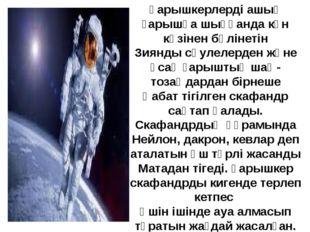 Ғарышкерлерді ашық ғарышқа шыққанда күн көзінен бөлінетін Зиянды сәулелерден