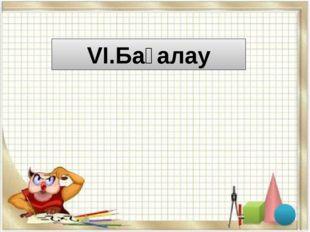 VI.Бағалау