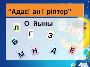"""""""Адасқан әріптер"""" Ойыны Б З Г Д Е Л Н М"""