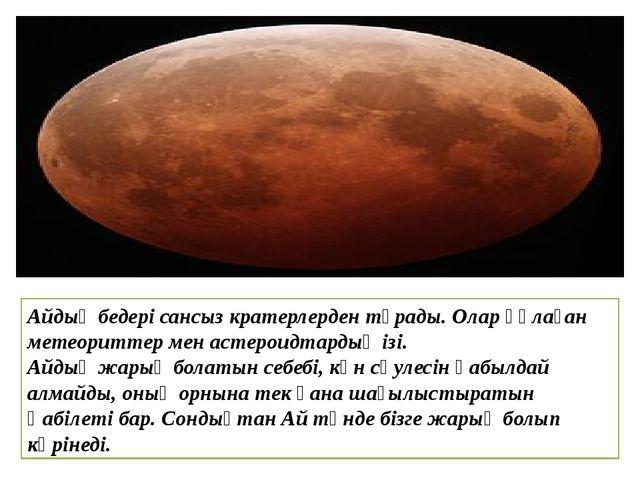 Айдың бедері сансыз кратерлерден тұрады. Олар құлаған метеориттер мен астерои...