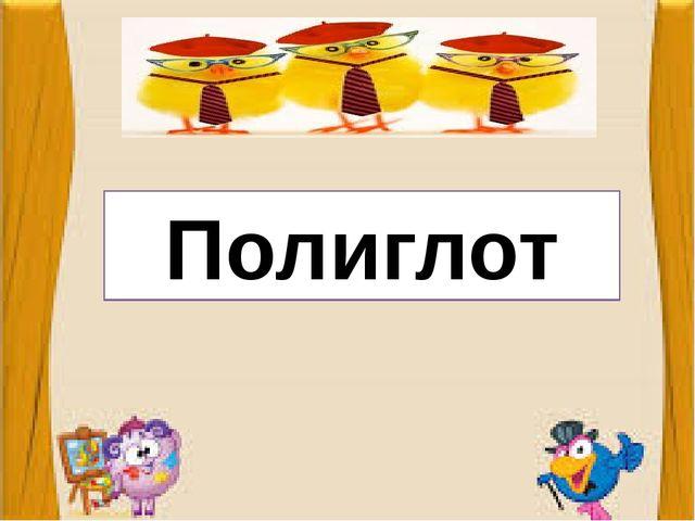Полиглот