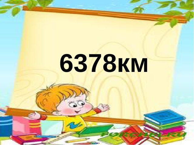 6378км