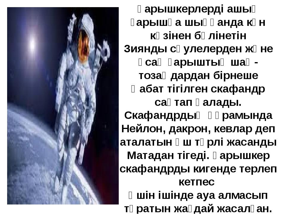 Ғарышкерлерді ашық ғарышқа шыққанда күн көзінен бөлінетін Зиянды сәулелерден...