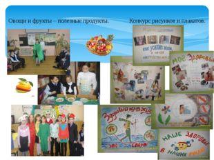Овощи и фрукты – полезные продукты. Конкурс рисунков и плакатов.