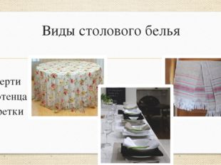 Виды столового белья Скатерти Полотенца Салфетки