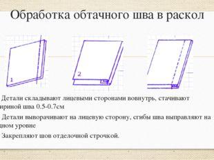 Обработка обтачного шва в раскол 1. Детали складывают лицевыми сторонами вовн