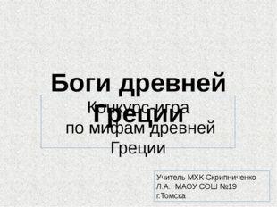Боги древней Греции Конкурс-игра по мифам древней Греции Учитель МХК Скрипнич