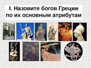I. Назовите богов Греции по их основным атрибутам