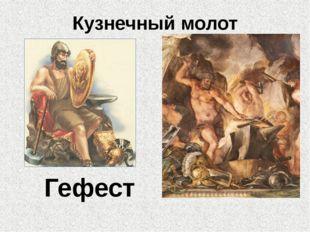 Кузнечный молот Гефест