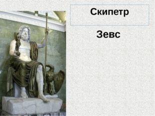 Скипетр Зевс