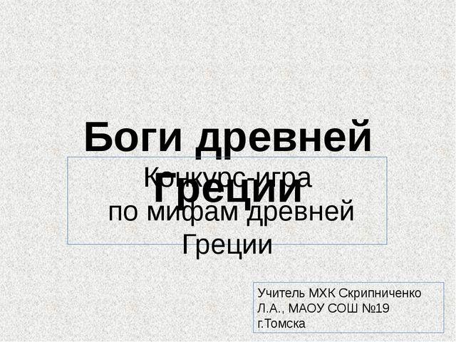 Боги древней Греции Конкурс-игра по мифам древней Греции Учитель МХК Скрипнич...