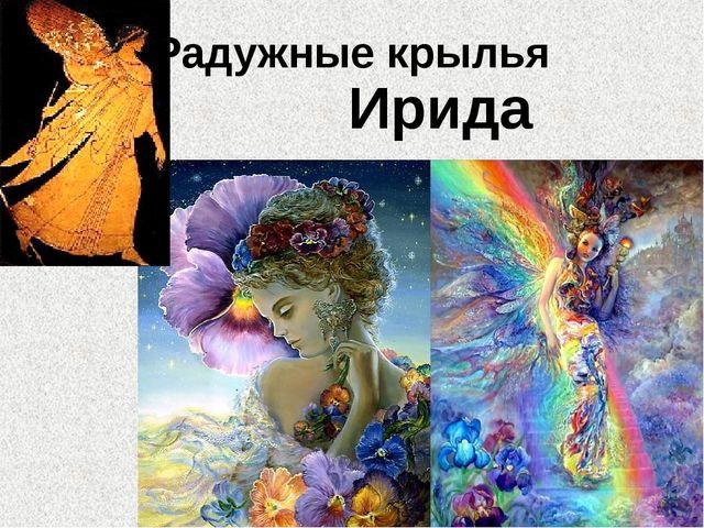 Радужные крылья Ирида