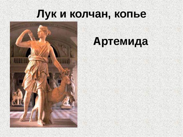 Лук и колчан, копье Артемида