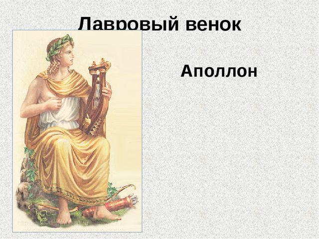 Лавровый венок Аполлон