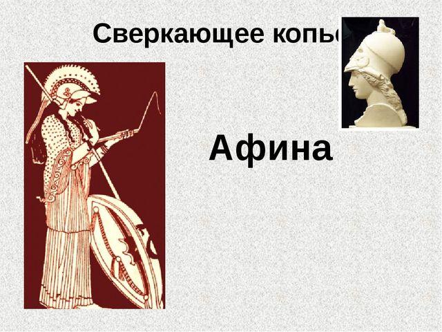 Сверкающее копье Афина