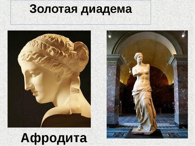 Золотая диадема Афродита