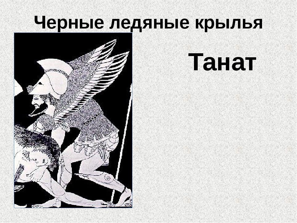 Черные ледяные крылья Танат