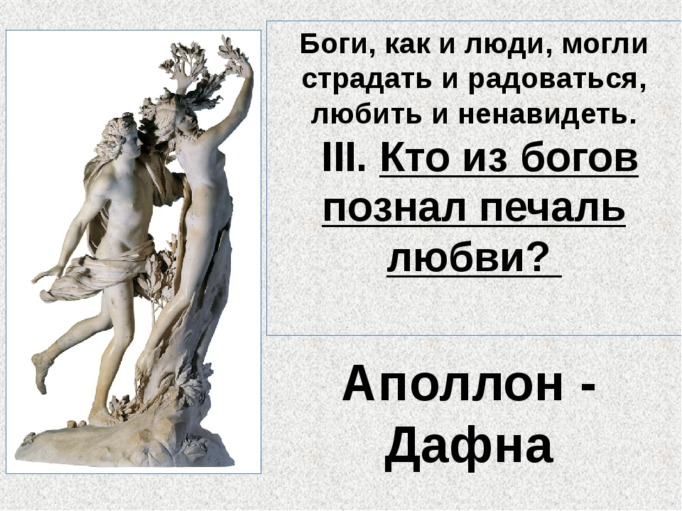 Боги, как и люди, могли страдать и радоваться, любить и ненавидеть. III. Кто...