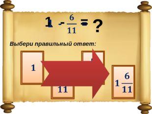 ? Выбери правильный ответ: