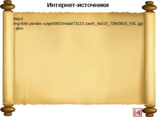 Интернет-источники http://img-fotki.yandex.ru/get/5903/natali73123.1ae/0_4a31