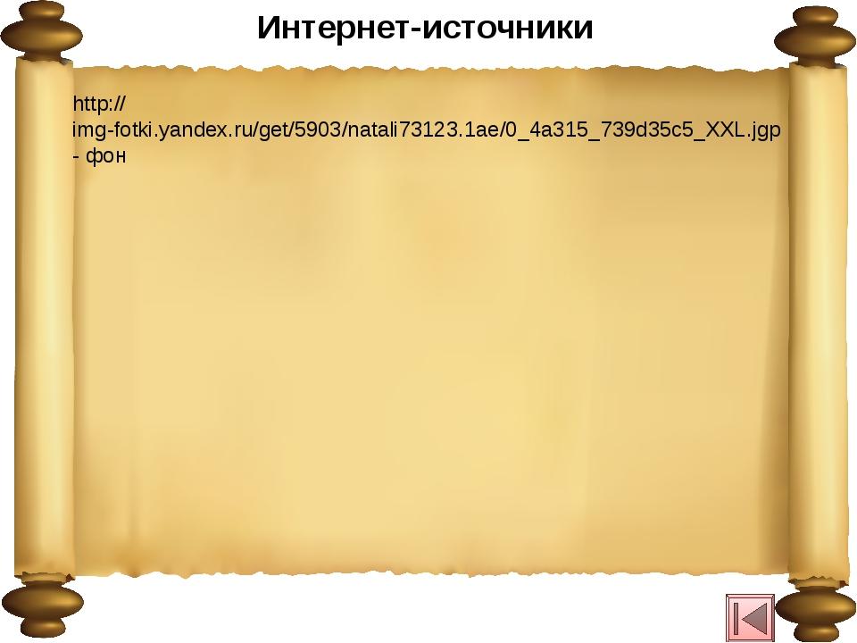 Интернет-источники http://img-fotki.yandex.ru/get/5903/natali73123.1ae/0_4a31...