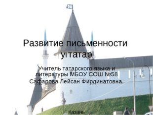 Развитие письменности у татар Учитель татарского языка и литературы МБОУ СОШ