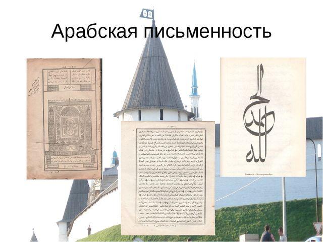 Арабская письменность