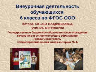 Внеурочная деятельность обучающихся 6 класса по ФГОС ООО Котова Татьяна Влади