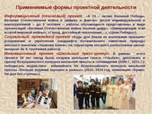 Информационный (поисковый) проект «К 70 – летию Великой Победы. Великая Отече