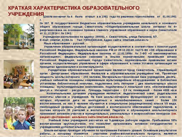 Школа-интернат № 4 была открыт а в 1961 году по решению горисполкома от 01.0...