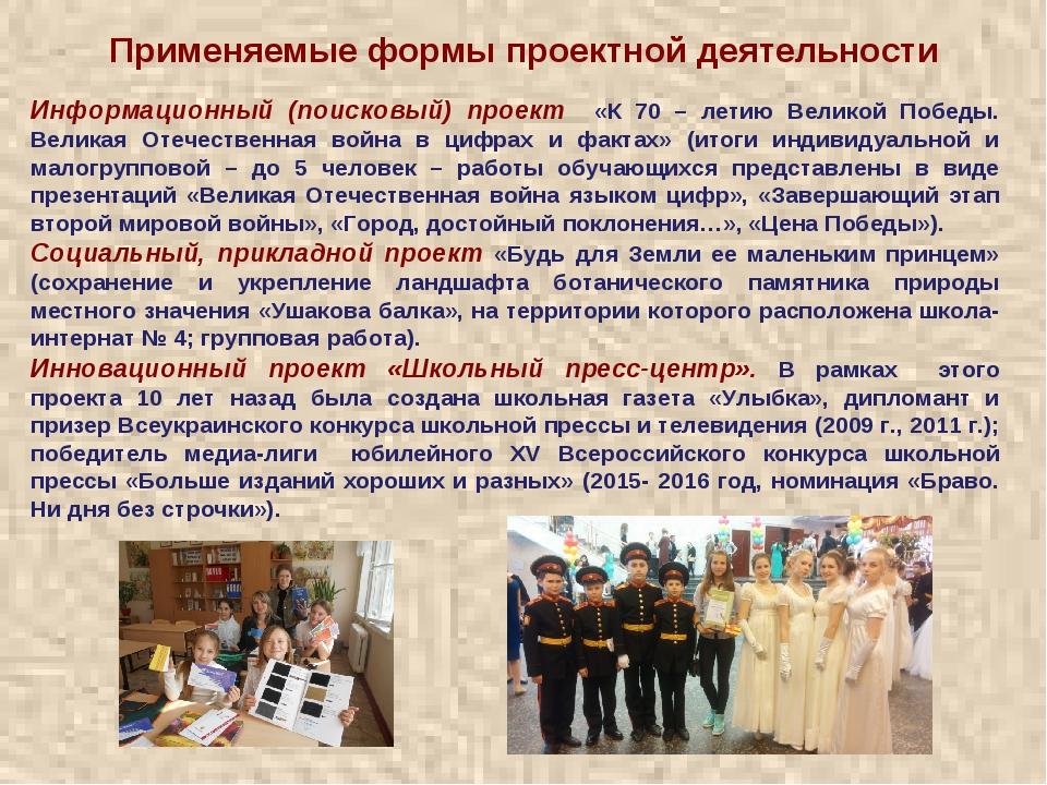 Информационный (поисковый) проект «К 70 – летию Великой Победы. Великая Отече...