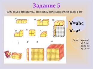 Задание 5 V=abc V=a3 Найти объем всей фигуры, если объем маленького кубика ра