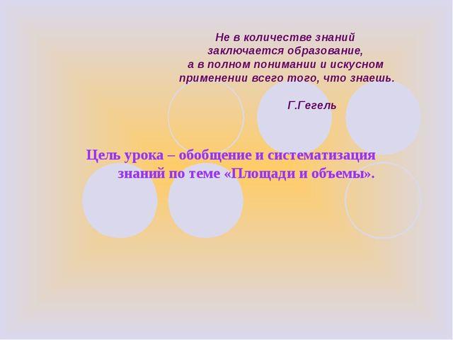 Цель урока – обобщение и систематизация знаний по теме «Площади и объемы». Не...