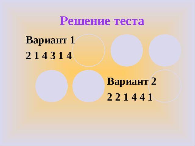 Решение теста Вариант 1 2 1 4 3 1 4 Вариант 2 2 2 1 4 4 1
