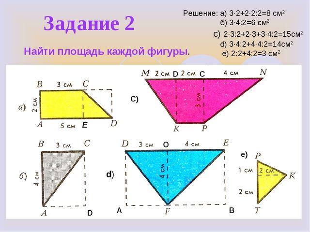 Задание 2 D С E О А В D Найти площадь каждой фигуры. С) d) e) Решение: а) 3∙2...