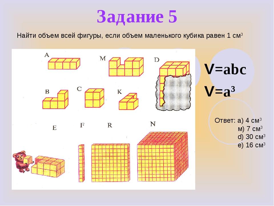 Задание 5 V=abc V=a3 Найти объем всей фигуры, если объем маленького кубика ра...