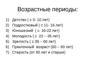 Возрастные периоды: Детство ( с 3- 10 лет) Подростковый ( с 11- 16 лет) Юноше