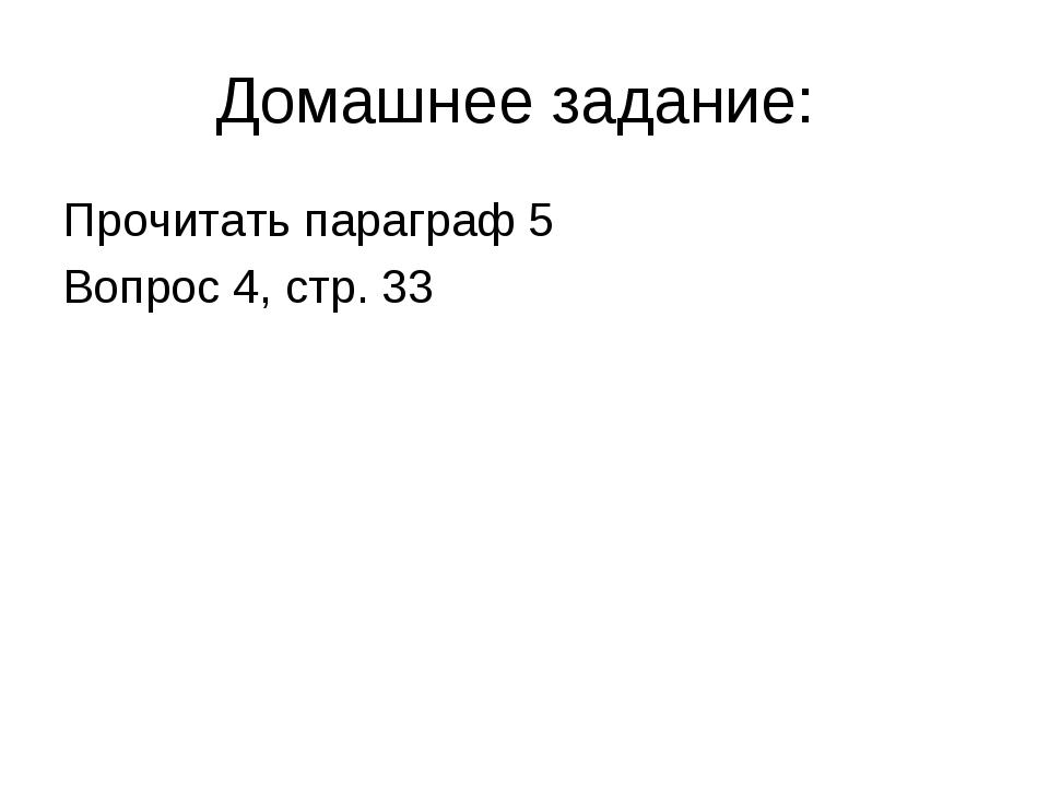 Домашнее задание: Прочитать параграф 5 Вопрос 4, стр. 33